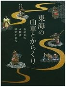 書籍「東海の山車とからくり」発売 丸善名古屋本店でトークも