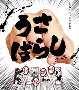 名古屋パルコで体験型ストレス解消イベント パンチングマシンや絶叫部屋など
