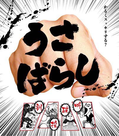 名古屋パルコで開催される体験型ストレス解消イベント「うさばらし」