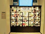 栄・丸善で「知識の錨」フェア 激動する世界に流されないための100冊