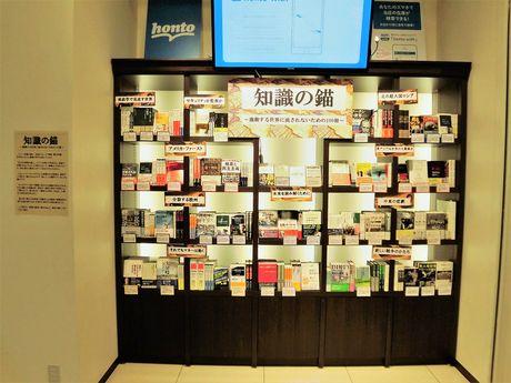 丸善名古屋本店で開催中のフェア「知識の錨~激動する世界に流されないための100冊~」