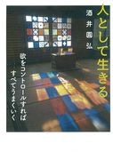 人の欲について解説した書籍「人として生きる」発売 丸善名古屋本店でトークも