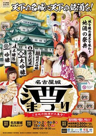 「名古屋城 酒まつり」ポスター