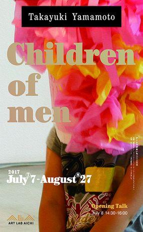 アートラボあいちで開催される「Children of men」