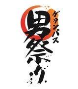 グランパスが新イベント「男祭り」 ロウリュ体験や腕相撲チャレンジなど