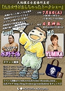 日置神社で「元力士呼び出しちゃったトークショー」 大相撲名古屋場所目前