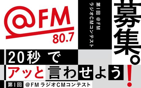名古屋のラジオ局「@FM」がラジオCMを募集