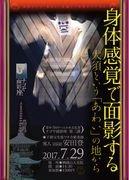 大須・大光院で第2回「ナゴヤ面影座」 能楽師・安田登さん講演とワークショップ