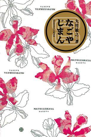 地元の人に愛される名古屋の魅力を解説する書籍「なごやじまん」
