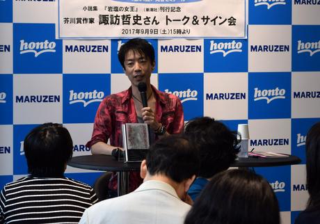 丸善名古屋本店で開催された諏訪哲史さんのトーク&サイン会