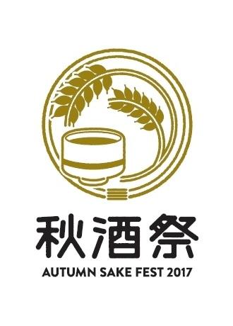 栄で愛知の地酒を楽しむ「秋酒祭」 県内17酒造が集結