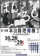 栄・丸善で「本の路地裏横丁」 「ブックマークナゴヤ」イベントで