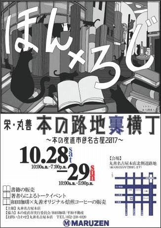 丸善名古屋本店で開催されるイベント「ほん×ろじ 本の路地裏横丁」
