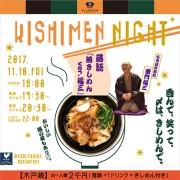 名古屋のお土産を発信するプロジェクト始動 第1弾は「きしめん」 実食イベントも開催