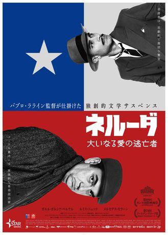 名演小劇場で映画「ネルーダ 大いなる愛の逃亡者」の解説付き上映会を開催(C)Fabula, FunnyBalloons, AZ Films, Setembro Cine, WilliesMovies, A.I.E. Santiago de Chile, 2016