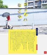 文芸で名古屋の魅力を発信 「コトノハなごや」入賞20作品発表
