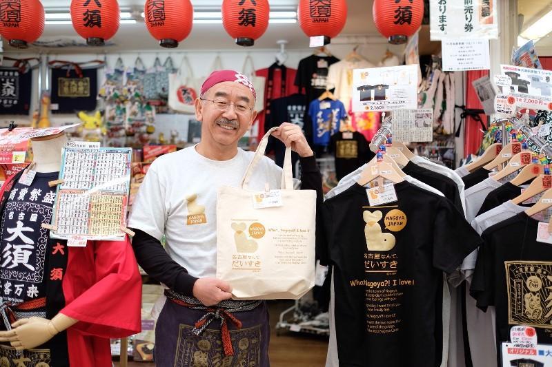 「大須おみやげカンパニー」が「名古屋なんて、だいすき」Tシャツ&コットンバッグを発売