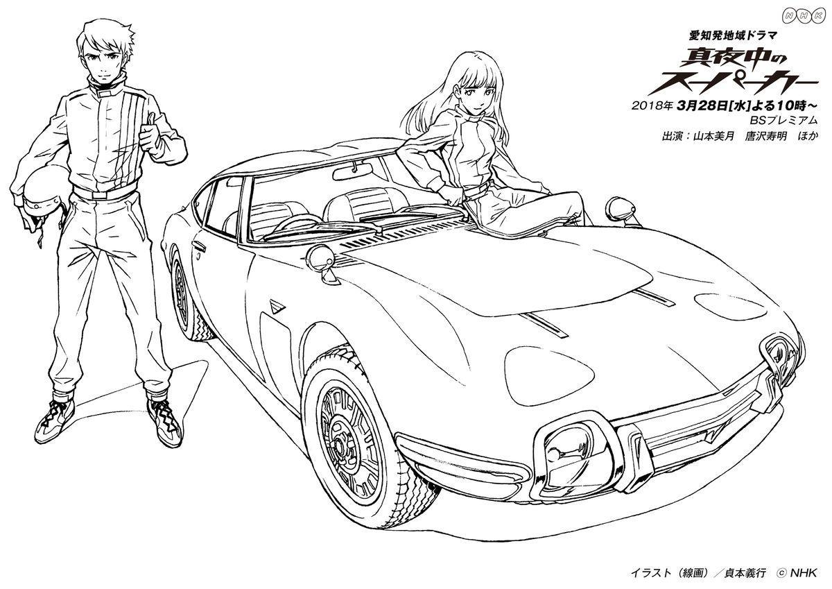 貞本義行さんが描き下ろした「真夜中のスーパーカー」イメージイラスト