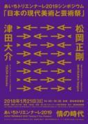 愛知県図書館で「あいちトリエンナーレ2019」シンポジウム
