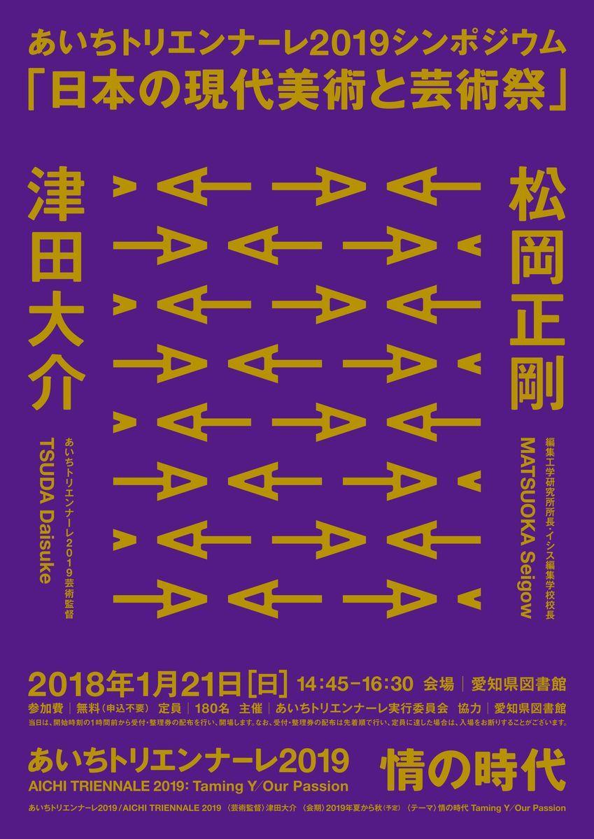 愛知県図書館で「あいちトリエンナーレ2019」シンポジウムを開催