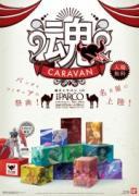 名古屋パルコで「魂キャラバン」 人気フィギュアの展示や限定商品も