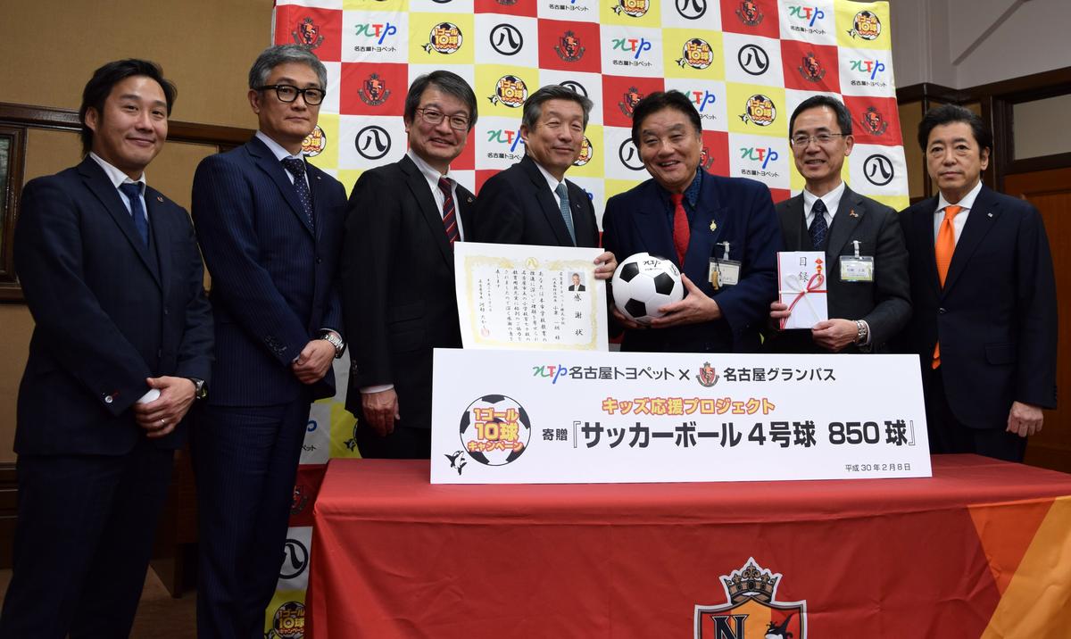 名古屋市役所で行われた「1ゴール10球キャンペーン」贈呈式