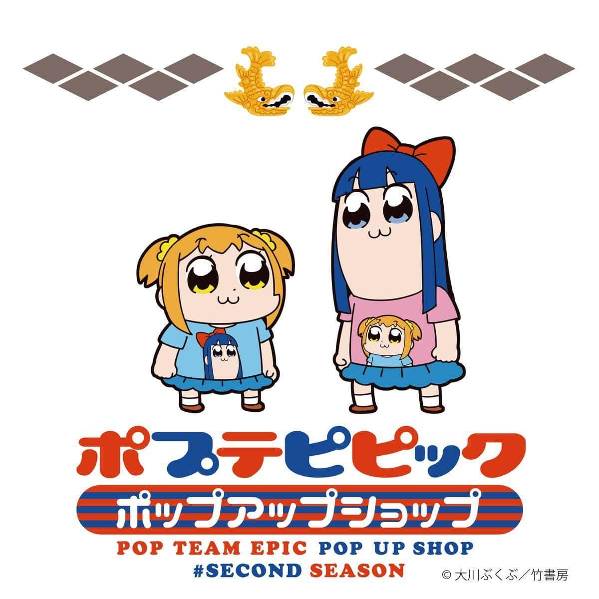 名古屋パルコで開催される「ポプテピピック ポップアップショップ セカンドシーズン」
