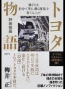 栄の丸善で書籍「トヨタ物語」トークイベント 自動車関連本の特別フェアも