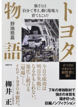 丸善名古屋本店で書籍「トヨタ物語」(日経BP社)著者・野地秩嘉さんのトークイベント