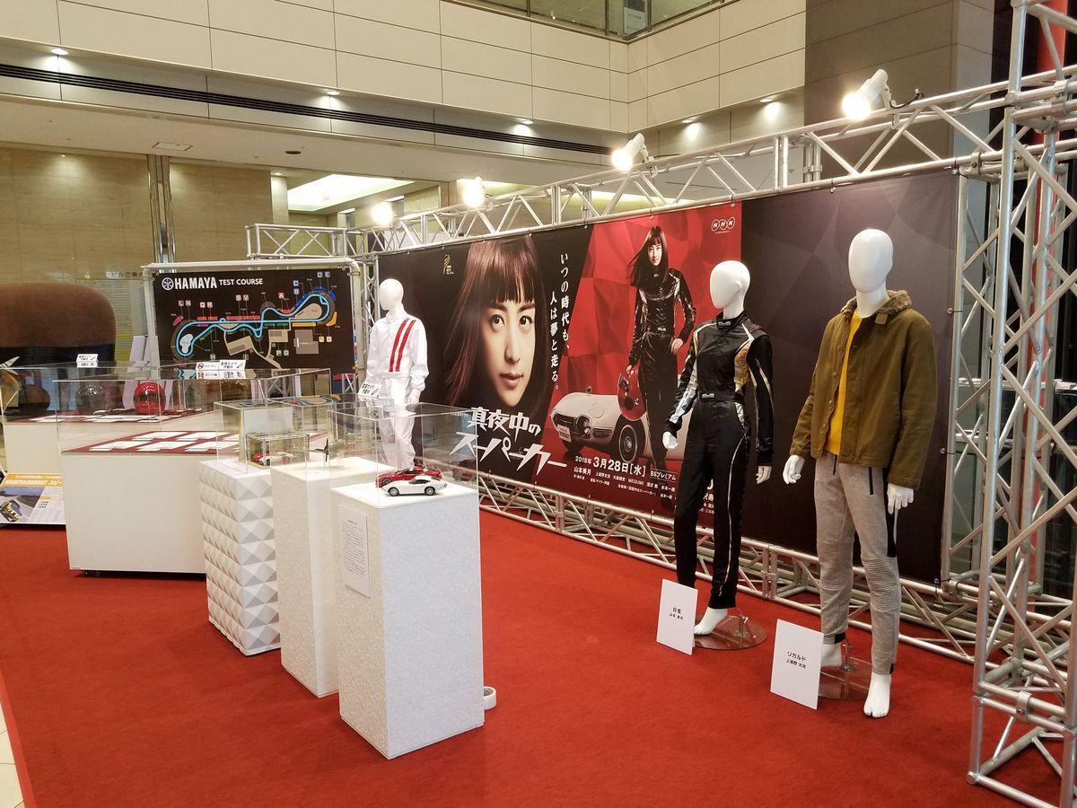 NHK名古屋で「真夜中のスーパーカー」ドラマ展 2000GTや貞本義行さんイラストなど