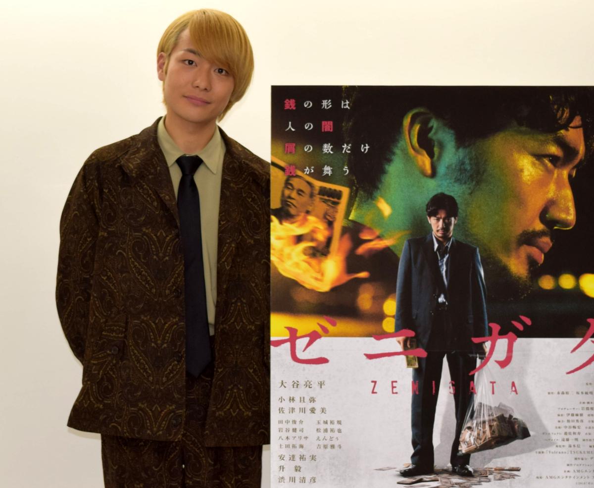映画「ゼニガタ」に出演したBOYS AND MEN田中俊介さん