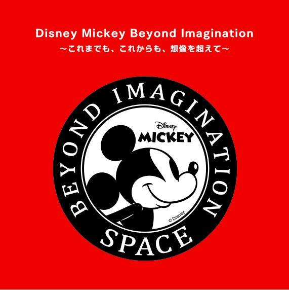 名古屋パルコで開催されている「Disney Mickey Beyond Imagination SPACE」