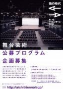 「あいちトリエンナーレ2019」舞台芸術の出演団体を公募