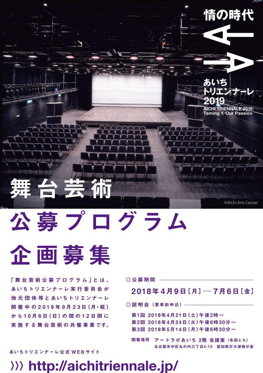 「あいちトリエンナーレ2019」が「舞台芸術公募プログラム」の出演団体を募集