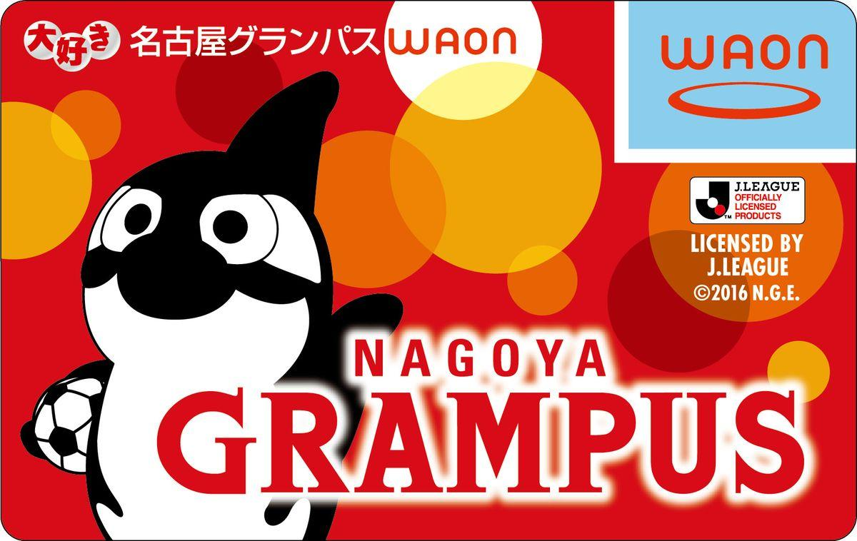 マスコットのグランパスくんがデザインされた「大好き名古屋グランパス WAON」