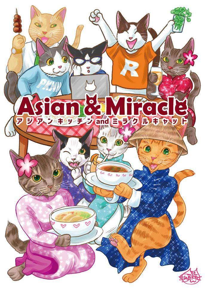 金山駅前に「アジアンキッチンandミラクルキャット」がオープン。店舗イラストは中川翔子さん