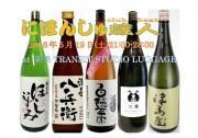 栄で日本酒とクラブミュージック楽しむ企画「にほんしゅ蔵人」 酒蔵DJ出演