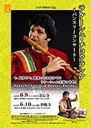 金山の寺院でインド古典音楽の演奏会 世界的な竹製フルート奏者ゲストに