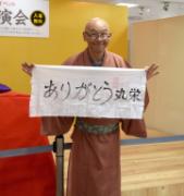 丸栄で雷門福三さん独演会 百貨店ネタの名古屋弁落語披露