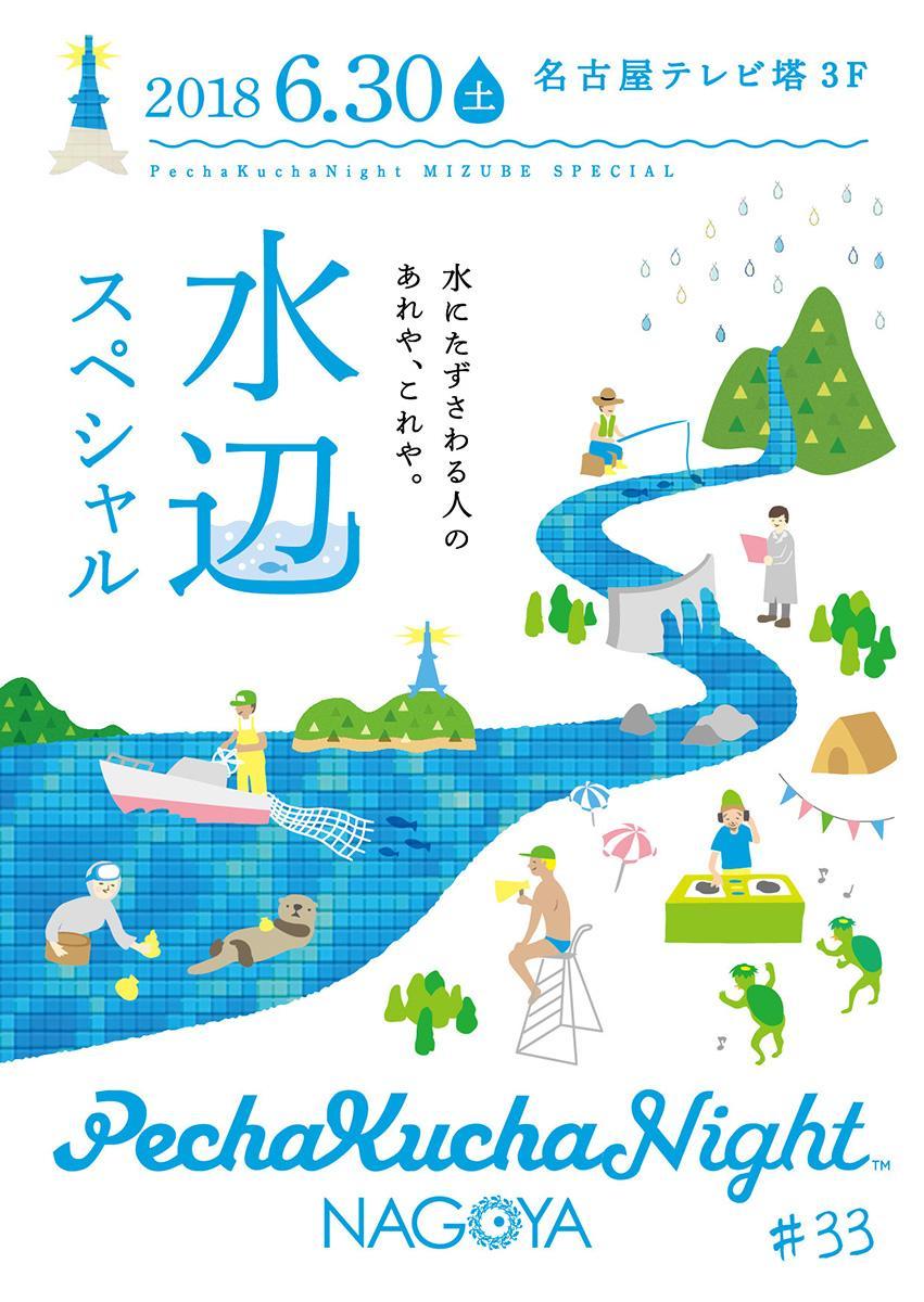 ぺちゃくちゃないと名古屋 水辺スペシャル。水に関わるプレゼンター13人が登場