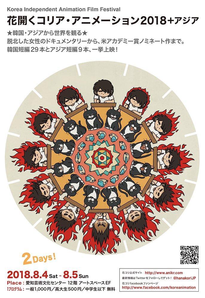 愛知芸術文化センターで開催される「花開くコリア・アニメーション2018+アジア」