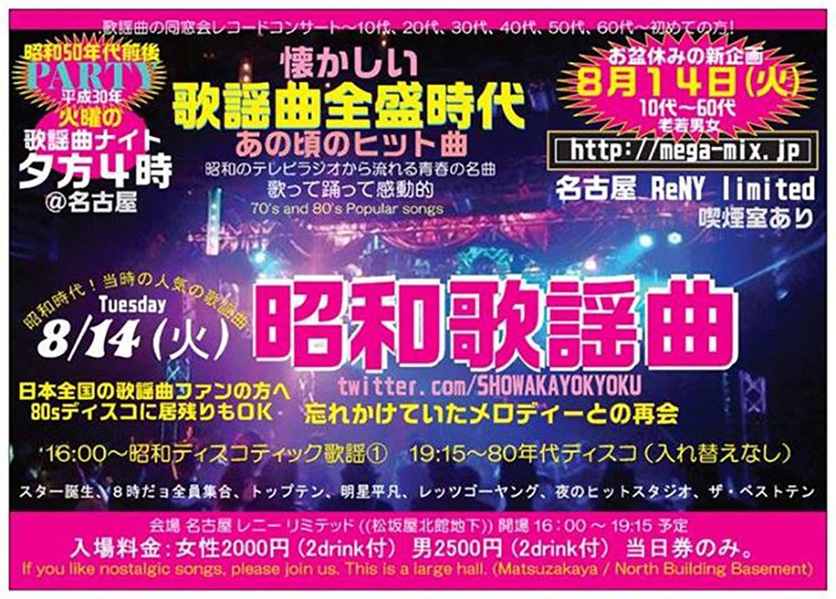 「昭和ディスコティック歌謡祭」のイメージビジュアル