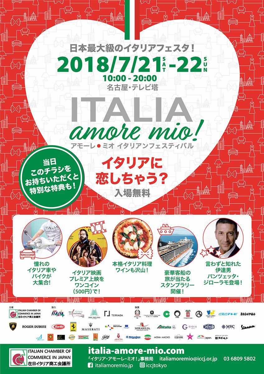 日本最大級のイタリアフェスタが名古屋で初開催