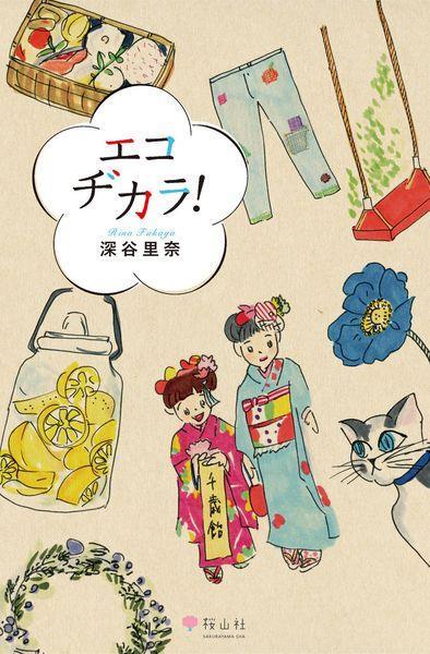 桜山社から出版された書籍「エコヂカラ!」