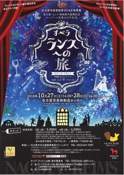名古屋市芸術創造センターで上演されるオペラ「ランスへの旅」