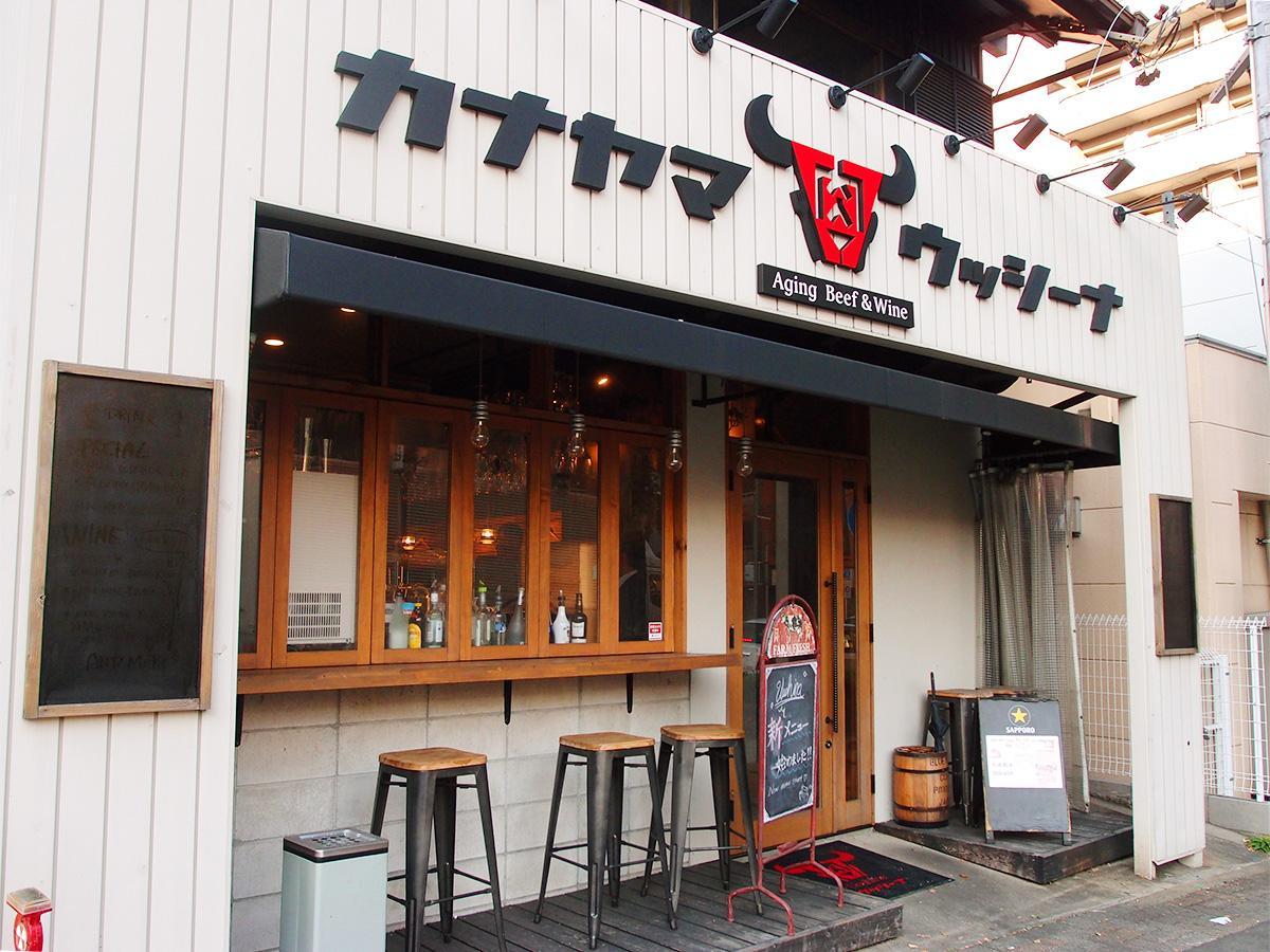 金山総合駅近くの「熟成肉バル カナヤマウッシーナ」店舗外観
