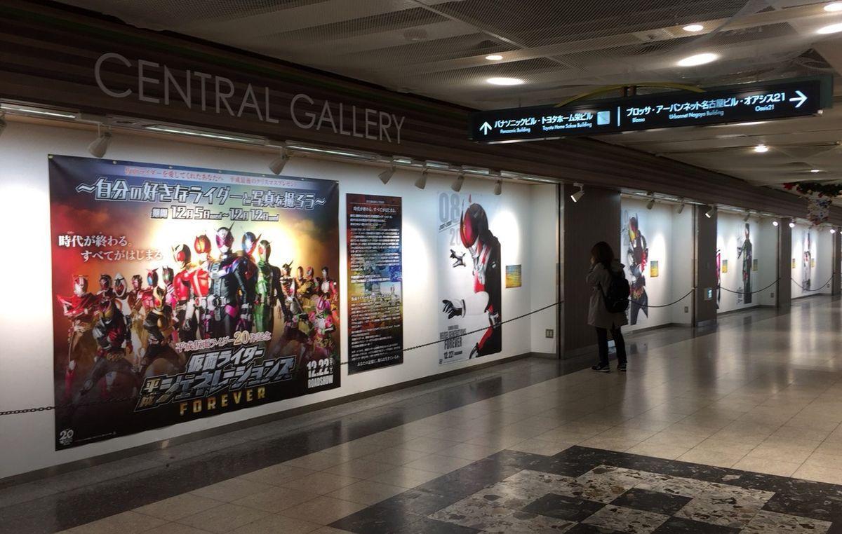 セントラルパークの「セントラルギャラリー」で行われている展示企画「仮面ライダー平成ジェネレーションズ FOREVER~自分の好きなライダーと写真を撮ろう~」