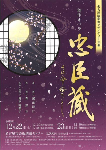 名古屋市芸術創造センターで上演される創作オペラ「忠臣蔵~その命 桜のごとし」