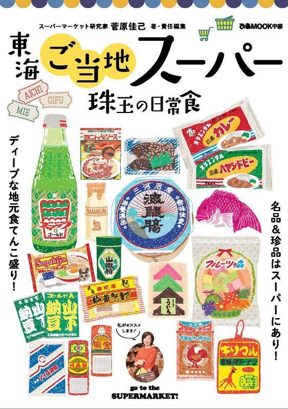 東海地方のご当地食を紹介するムック「東海 ご当地スーパー 珠玉の日常食」