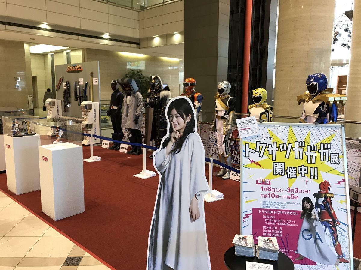 NHK名古屋で開催中の「トクサツガガガ」展